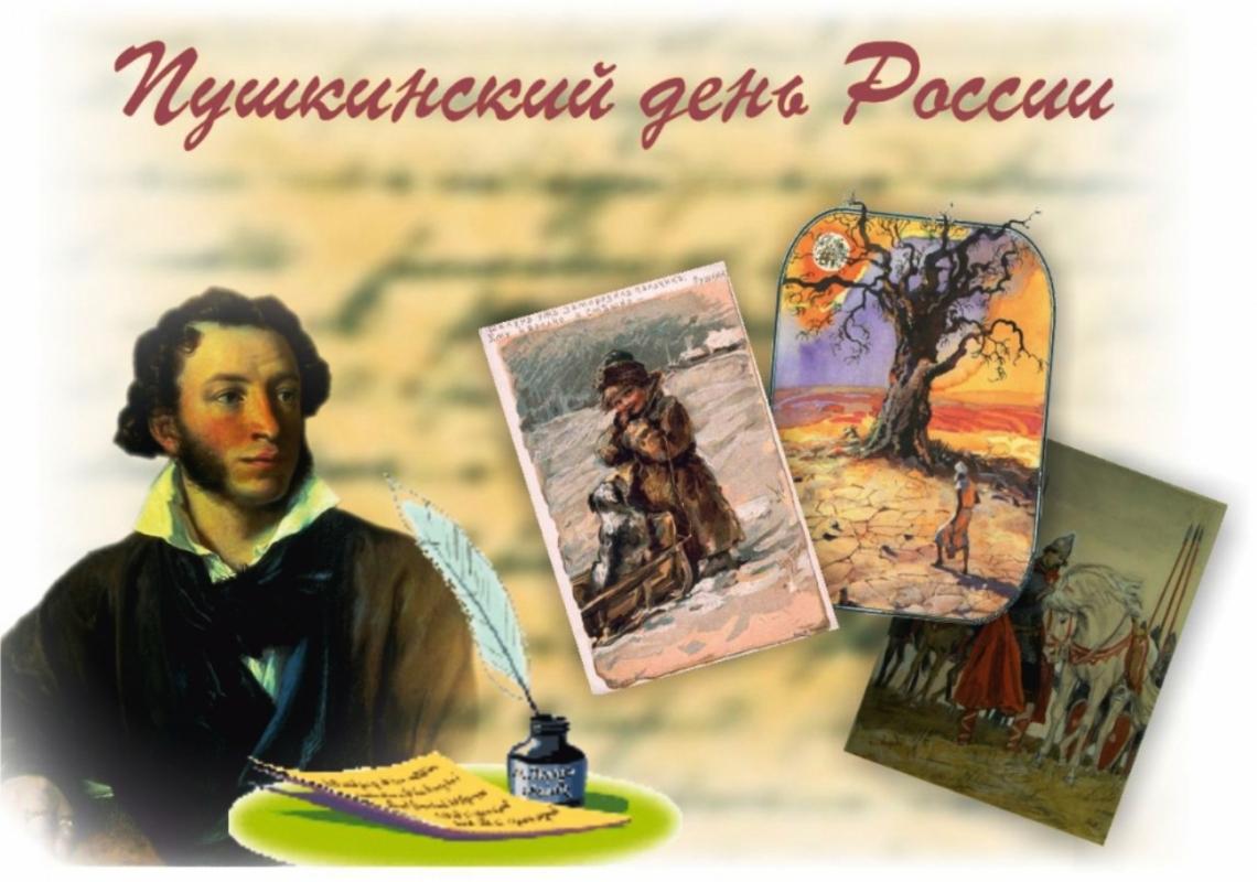 Өнөөдөр А.С.Пушкины мэндэлсэн өдөр