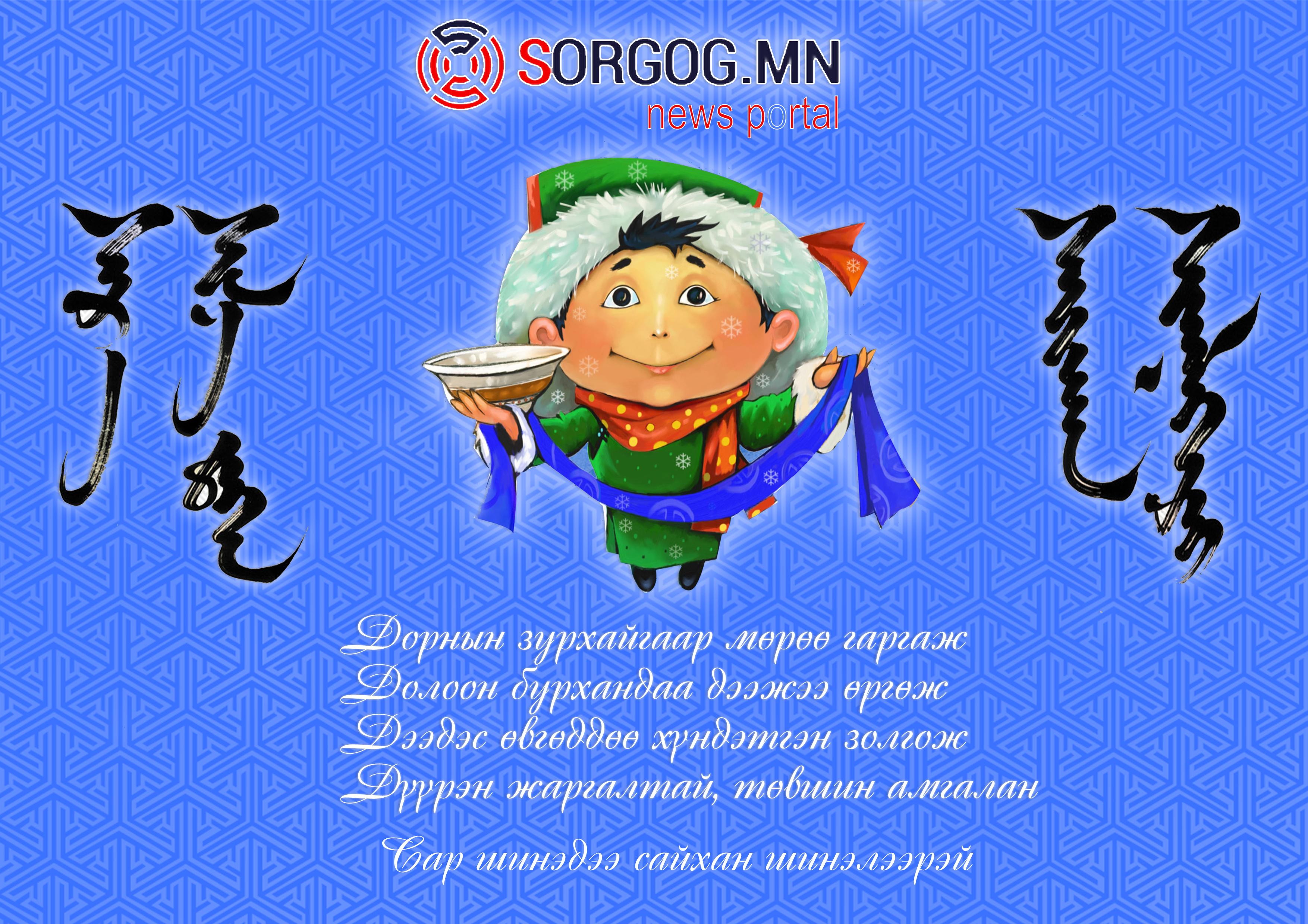 Монгол түмэн минь сар шинэдээ сайхан шинэлээрэй
