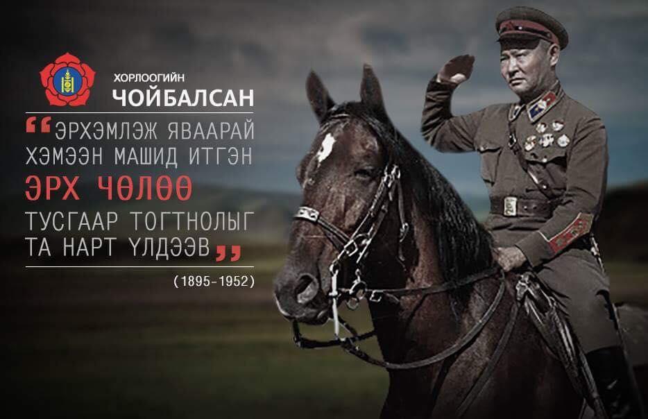 Монголын бүх ард түмний жолоодогч, Маршал Хорлоогийн Чойбалсаны мэндэлсний 123 жилийн ойн мэнд дэвшүүлье!